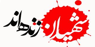شهیدان زنده اند...