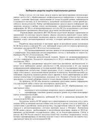 Дипломная работа гр Гюров Любен Димитров Выбираем средства защиты персональных данных