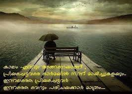 Malayalam Love Quotes Hridhayakavadam New I Quit From Love Quotes In Malayalam