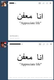 Life Quotes In Arabic With English Translation Unique Appreciate Life In Arabic Arabic Genie