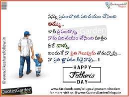 Happy Fathers Day Quotes Wishes In Telugu Quotes Garden Telugu