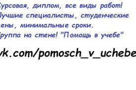 ВОРОНЕЖ КУРСОВЫЕ КОНТРОЛЬНЫЕ РЕФЕРАТЫ ПРАКТИКА ВКонтакте Основной альбом