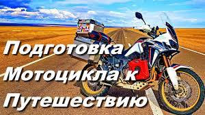 Подготовка Мотоцикла к путешествию / Доработка Honda ...