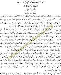 ittihad and islam importance of islamic unity