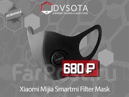 <b>Маска защитная Xiaomi</b> Mijia Smartmi Filter Mask (S/M/L размеры ...