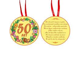 Подарок на юбилей мужчине лет подарочная медаль Поиск по каталогу