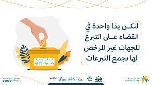 """وزارة الموارد البشرية والتنمية الاجتماعية on Twitter: """"تبرع بشكل نظامي  وآمن. #لمن_أتصدق… """""""