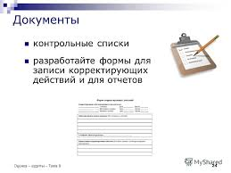 Презентация на тему Оценка Аудиты Цели изучения По окончании  24 Документы контрольные списки разработайте формы для записи корректирующих действий и для отчетов 24 Оценка аудиты Тема 9