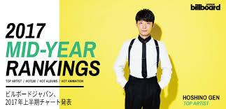 Billboard Japan Album Chart Billboard Japan Release Its 2017 Mid Year Charts Arama Japan