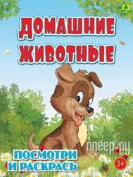 Купить Раскраска Глобусный мир Домашние животные 30055 по ...