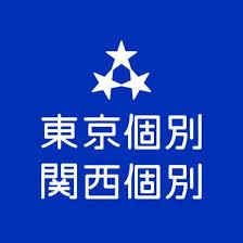 公式 東京個別指導学院(個別指導塾) (@tokyo_kobetsu) | Twitter