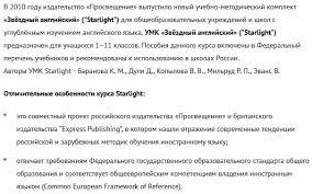 Купить starlight Старлайт класс Звёздный английский  starlight Старлайт 9 класс подготовка к ГИА jpg