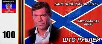 НБУ запретил банкам проводить операции с банкнотами и монетами РФ, на которых изображены объекты на оккупированной территории Украины - Цензор.НЕТ 4418