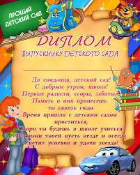 Грамоты Для детей  Грамоты для детей Диплом Прощай детский сад