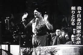 「ヒトラーのユダヤ人虐殺」の画像検索結果