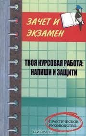Отзывы о книге Твоя курсовая работа Напиши и защити Практическое  Отзывы о книге Твоя курсовая работа Напиши и защити Практическое руководство