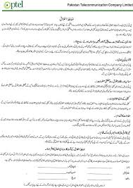 ptcl employees statement of ethics urdu