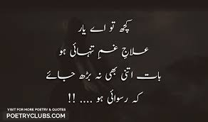 Urdu Sad Poetry 2 Line Sad Heart Touching Poetry Shayari