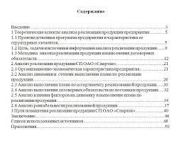 Содержание дипломных курсовых и других работ Анализ и пути повышения реализации продукции на примере СП ОАО Спартак