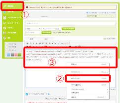Seesaaブログでのバナー掲載方法 にほんブログ村サポート
