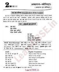 NCERT Solutions For Class 40th Sanskrit Chapter 40 Gorgeous Ling Samantha Hindi Poem
