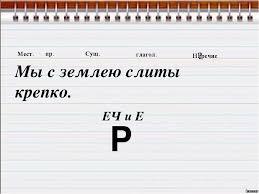 Презентация по русскому языку на тему Наречие класс слайда 1 Мы с землею слиты крепко Мест пр Сущ глагол Р