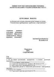 Основной и оборотный капитал проблемы возмещения и обновления  Совместные предприятия проблемы и перспективы курсовая по экономике скачать бесплатно СП рынок Украина инвестиции риск