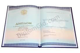 Купить диплом о среднем образовании нового образца  Новый диплом о среднем специальном образовании 2014 2018 года