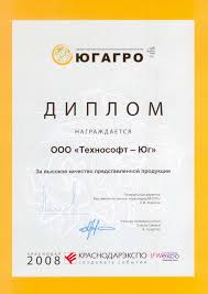 Отзывы рекомендации Технософт Юг Диплом ЮГАГРО за высокое качество представленной продукции