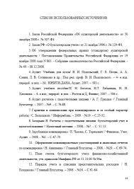 Декан НН Аудит расчетов с подотчетными лицами c  Страница 39 Аудит расчетов с подотчетными лицами Страница 44