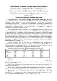 Реферат на тему Особенности развития и размещения газовой  Реферат на тему Перспективы развития атомной энергетики в России