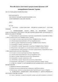 Магистерские диссертации из Банковское дело Экономика docsity  Рентабельність іпотечного кредитування фізичних осіб комерційними банками України отчет по практике 2010 по банковскому делу на