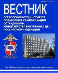 Всероссийский институт повышения квалификации сотрудников  МУЗЕЙ ВИПК МВД России