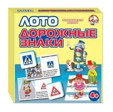Обучающее <b>лото</b> для детей «<b>Дорожные</b> знаки», автор Олеся ...
