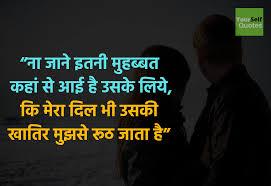 Best Love Shayari In Hindi शनदर लव शयर