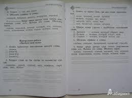 из для Русский язык класс Тетрадь для контрольных работ  Тетрадь для контрольных работ