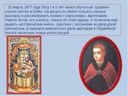 Презентация по истории на тему Петр Детство и юность  22 марта 1677 года Петр i в 5 лет начал обучаться Царевич учился охотно и