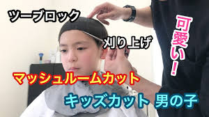キッズカット男の子オシャレかっこいい髪型ビフォーアフター15選