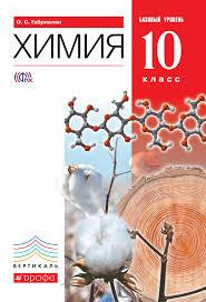 Все книги О С Габриеляна читать онлайн бесплатно лучшие книги  Химия Базовый уровень 10 класс