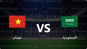 نتيجة مباراة السعودية وفيتنام اليوم في تصفيات كأس العالم - كورة في العارضة