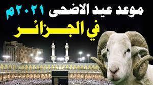موعد عيد الاضحي 2021 في الجزائر - موعد اول ذي الحجة في الجزائر 1442 رسميا -  YouTube