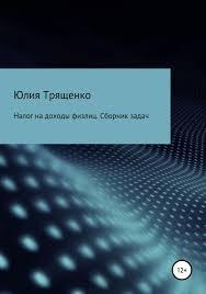 <b>Юлия Трященко</b>, <b>Налог на</b> доходы физлиц. Задачи – скачать fb2 ...