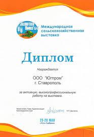 Сертификаты и дипломы Диплом выставки Золотая Нива 2007