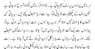 essay flood in essay flood in we write  flood in urdu essay topics urdu mazmoon