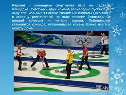 Презентация на тему Керлинг Усанова София А Керлинг  2 Керлинг командная