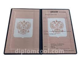 Купить диплом сварщика в Москве Диплом ПТУ старого образца СССР 1995 1996 1997 1998 1999 2000 2001 2002 2003 2004 2005 и 2006 года
