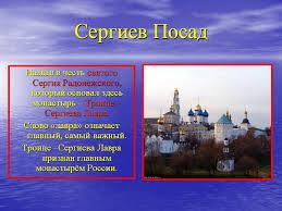 Посад Реферат Класс Сергиев Посад Реферат 3 Класс