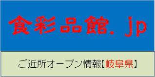 ドミノピザ 関 市
