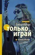Книга <b>Только играй Филон</b> Елена - Читать онлайн - Скачать txt ...