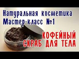 <b>Кофейный скраб для тела</b> своими руками Натуральная ...